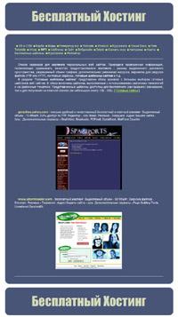создание скриншотов сайтов